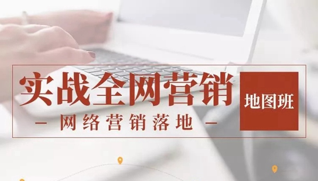 《实战全网营销-网络营销落地地图》课程介绍