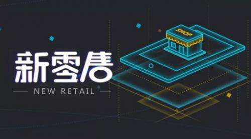 电商、微商、新零售的区别