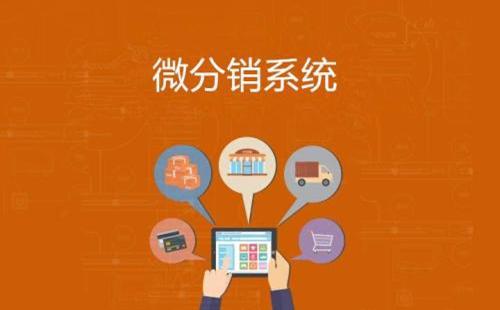 微分销系统对于微商有什么帮助?