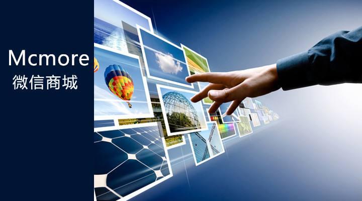 微信商城和微信小程序在使用中的区别是什么?