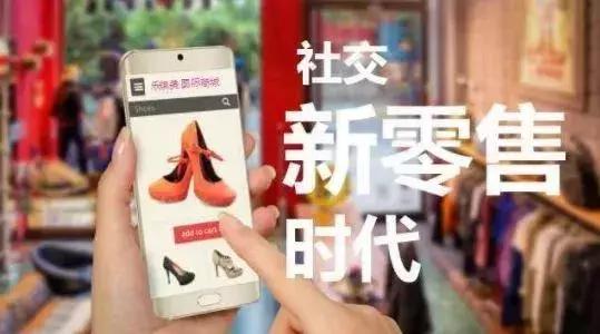 什么是社交新零售?社交新零售商业模式如何运作?