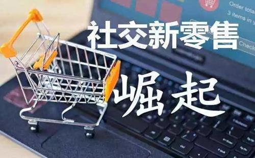 社交新零售的现状以及未来的发展趋势