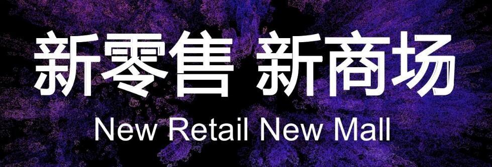 社交新零售作为未来主流商业模式,传统企业越早改变才能更快把握商机!