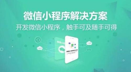 郑州微信小程序开发定制开发或模板开发