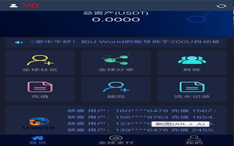 USDT跑分系统模式详解开发设计
