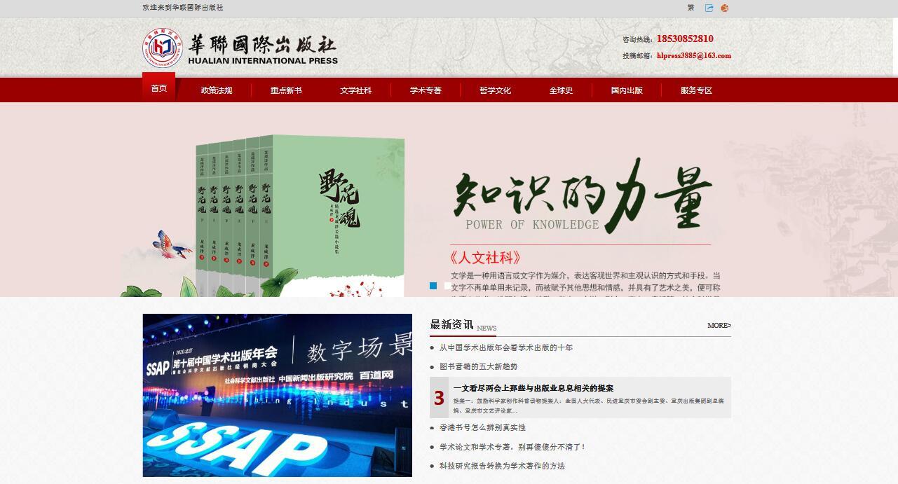 华联国际出版社